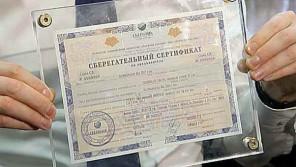 Депозитные сертификаты.